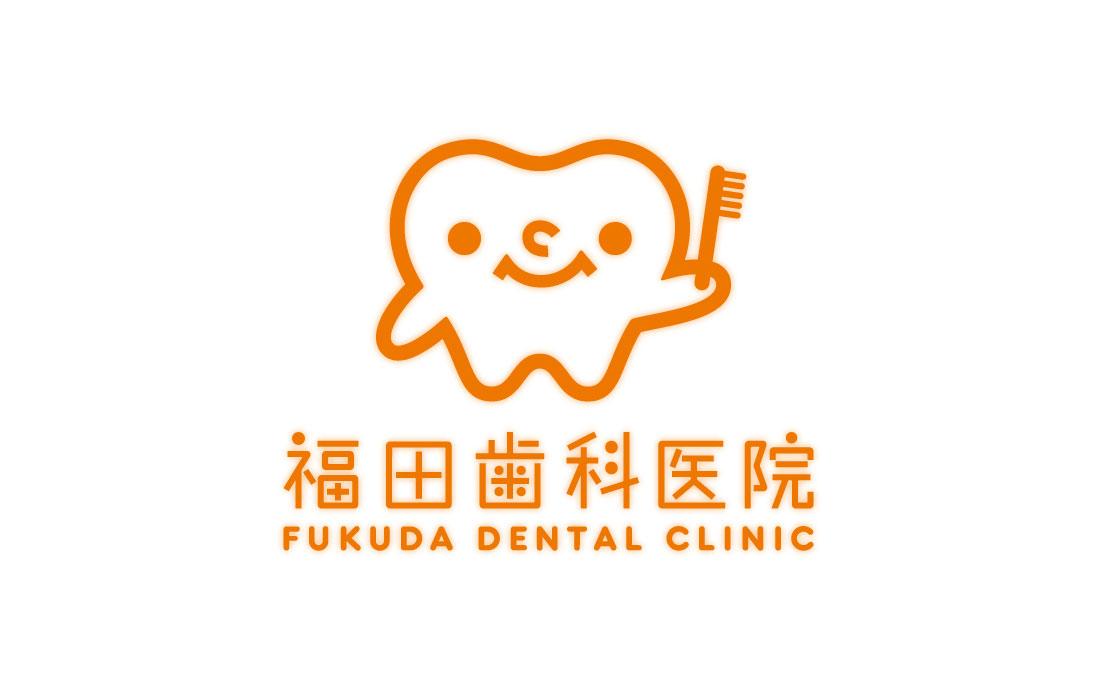 Fukuda Dental Clinic 福田齿科医院