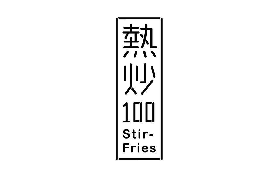 热炒100 Stir-Fries