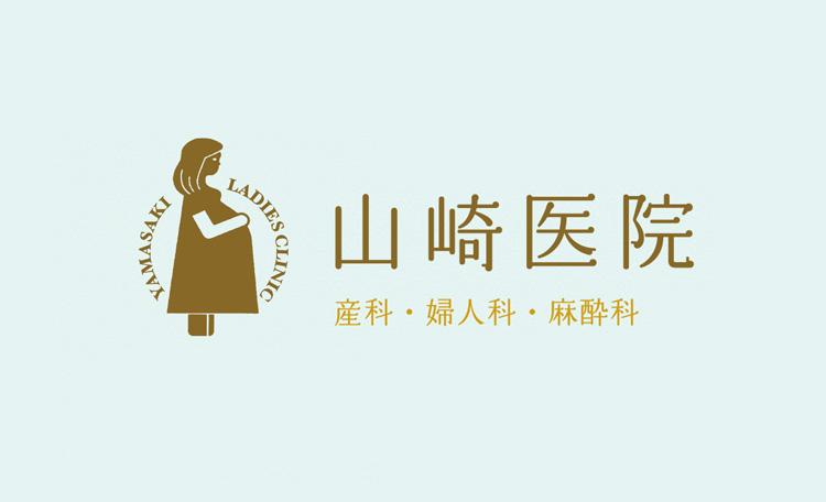 山崎醫院標志設計