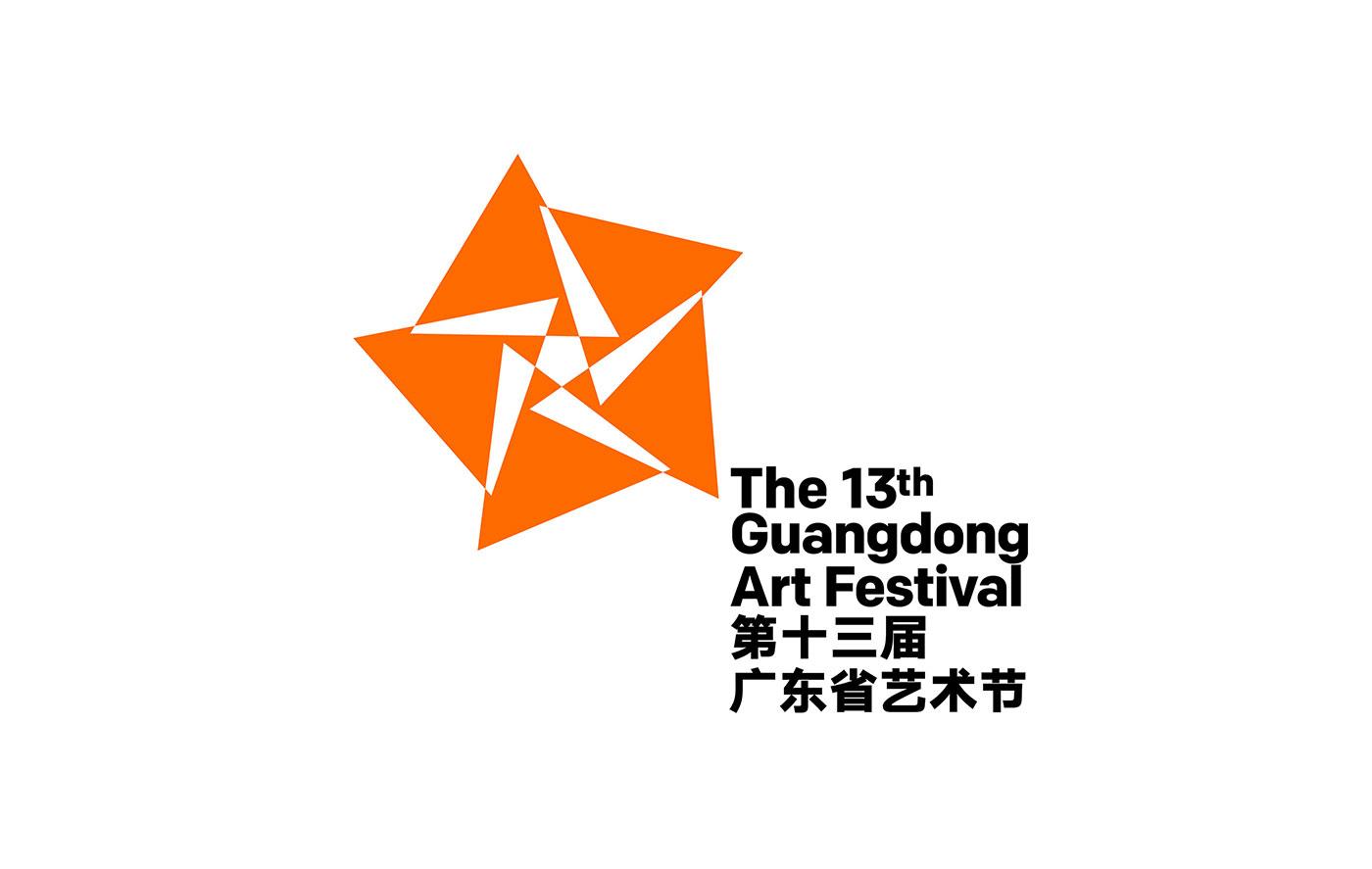 第十三届广东省艺术节 标志设计